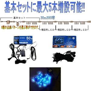 LED(ブルー)イルミネーション増設専用