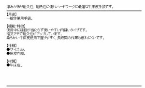 FGC 牛床皮手袋 92−T 内縫い M【代引不可】