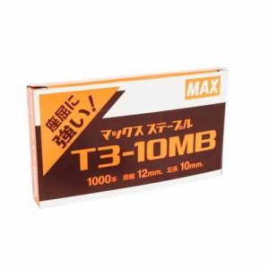 """""""MAX・ステープル・T3-10MB"""""""