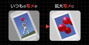 【送料無料】ケイタイ用望遠レンズキット モバイルMIRUMIRU BO-188