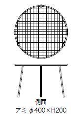 【送料無料】ジャービス商事 ガーデン用 調理器具 アイアンファイヤーパン用アミ (パン本体なし・スタンドなし) アミのみ 36477