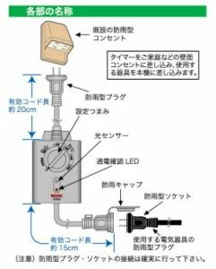 光センサー付きタイマーコンセント CDS24
