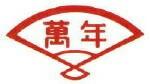 尾上製作所 トタン湯たんぽ 1号 カバー付