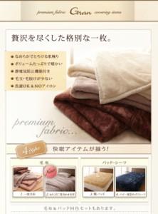 プレミアムマイクロファイバー贅沢仕立てのとろける毛布・パッド【gran】グラン 【敷パッド単品】 セミダブル ミッドナイトブルー