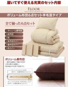 【送料無料】ボリューム布団6点セット【FLOOR 】フロア 羊毛混タイプ キング アイボリー