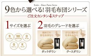 【送料無料】9色から選べる!羽毛布団 グースタイプ 8点セット ベッドタイプ シングル アイボリー