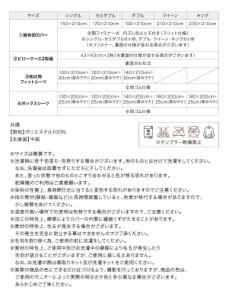 20色から選べるマイクロファイバーカバーリング 【掛布団カバー単品】 ダブル モカブラウン