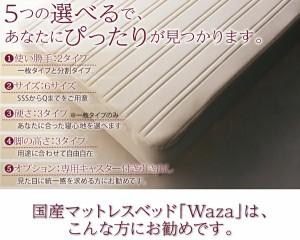 【送料無料】新・国産ポケットコイルマットレスベッド【Waza】ワザ専用【キャスター付き引き出し2杯セット単品】