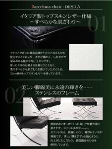 【送料無料】バルセロナチェアセット Aタイプ(1人掛け1P+オットマン) ブラック