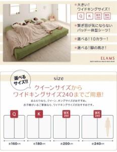 家族を繋ぐ大型マットレスベッド【ELAMS】ポケットコイル マイクロファイバータイプセット 脚30cm クイーン モスグリーン
