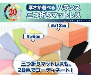 新20色 厚さが選べるバランス三つ折りマットレス(12cm・ダブル) ダブル アイボリー