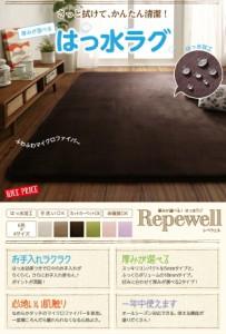 【送料無料】厚みが選べる!はっ水ラグ【Repewell】レペウェル 5mm厚タイプ 200×300cm カフェオレ