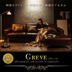 【送料無料】デラックスサイズ レザータイプコーナーカウチソファ〔Greve〕グレーベ ダークブラウン