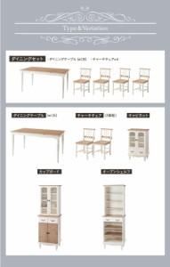 フレンチシャビーテイストシリーズ家具 〔Lilium〕リーリウム/ダイニングテーブル(W135)のみ単品販売