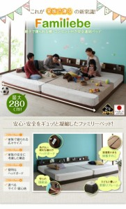 親子で寝られる 安全連結ベッド〔Familiebe〕〔天然ラテックス入日本製ポケットコイルマットレス〕 ワイド240A ダークブラウン