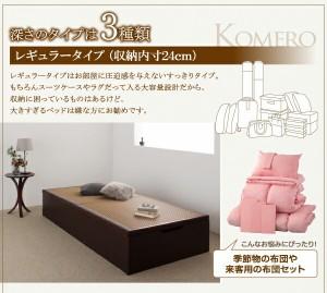 〔組立設置料込み〕大容量収納 跳ね上げ畳ベッド 〔Komero〕 レギュラー・シングル 〔フレーム色〕ダークブラウン 〔畳色〕ブラウン
