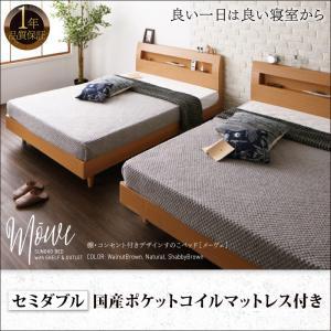すのこベッド〔Mowe〕 〔国産ポケットコイルマットレス付き〕 セミダブル 〔フレーム〕ウォルナットBR