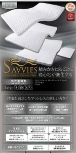 新快眠構造 スタックマットレス〔SAVVIES〕 専用オプション UP 高密度ポケットコイルパッド単品 クイーン