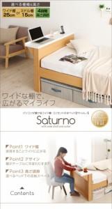 ワイド棚付ベッド〔Saturno〕〔ハイグレード国産ポケットコイルマット付〕 ミドル棚 シングル 〔棚〕ダークブラウン 〔マット〕WH