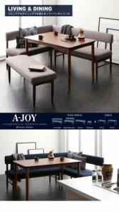 ソファベンチダイニング 〔A-JOY〕 ブラウン 4点セット(テーブルW150+ソファ+アームソファ+ベンチ) 〔座面〕グレー
