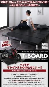 【送料無料】頑丈すのこベッド〔T-BOARD〕〔ポケットコイルマット:レギュラー付:ステージ セミダブル ブラック 〔マット色〕ブラック