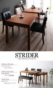 【送料無料】スライド伸縮テーブルダイニングシリーズ 〔STRIDER〕 7点セット(テーブル+チェア6脚) 〔チェア色〕ホワイト