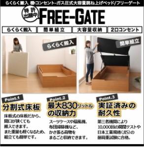 棚付 ガス圧式跳上げベッド 〔Free-Gate〕 〔フレームのみ・マットなし〕 縦開き セミシングル レギュラー ナチュラル