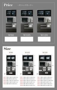 〔組立設置料込み〕モイス付モダンデザインダイニングボード 〔Schwarz〕シュバルツ キッチンボードW105 ブラック