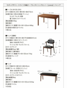 スライド伸縮テーブルダイニングシリーズ 〔Jamp〕 ベンチのみ 単品販売 ブラック