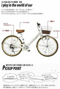 【100%完成車】Lupinus(ルピナス) 24インチ シティサイクル ダイナモライト仕様 6段変速 カギ 藤風カゴ アメクロタイヤ