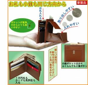 直角小銭入れサイフ(財布)
