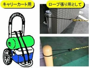 バンジーコード(フック付伸縮ロープ)8×1000mm BC-81009(混色)