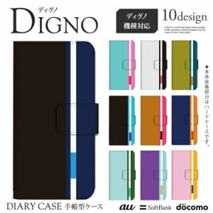 DIGNO C 404KC DUAL 2 WX10 302KC DIGNO T 302KC Ymobile その他 スマホケース スマホカバー 手帳型 かわいい クール シンプル