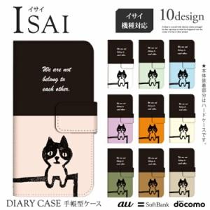 ISAI G2 L-01F イサイ スマホケース 手帳型 かわいい シンプル ユニーク 動物