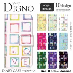 DIGNO C 404KC DUAL 2 WX10 302KC DIGNO T 302KC Ymobile その他 スマホケース スマホカバー 手帳型 かわいい きれい クール シンプル