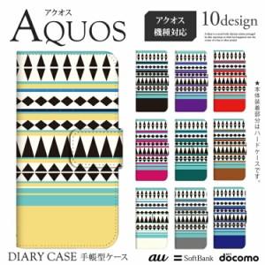 AQUOS ANDROID ONE S1 507SH SH-M03 SH-M02 SH-M01 SH-02M スマホケース 手帳型 スマホカバー 大人可愛い 携帯ケース 携帯カバー