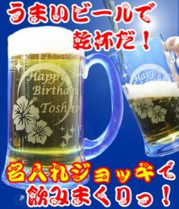 名入れ ビールジョッキ (570ml用) 誕生日 父の日 母の日 退職祝い 還暦祝い 記念品 名前入り プレゼント ビアグラス 名入れギフト
