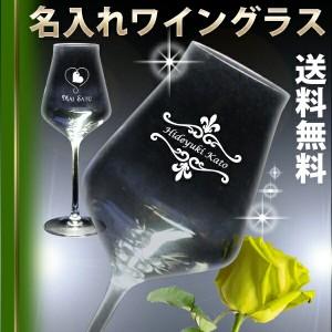 名入れ ワイングラス (RUP-単品) 結婚祝い 結婚記念日 誕生日プレゼント 父の日 母の日 記念品 名前入り プレゼント 名入れギフト