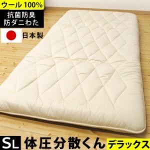 「体圧分散くんデラックス」 シングルロング 日本製 高級フランスウール100%使用 羊毛敷き布団