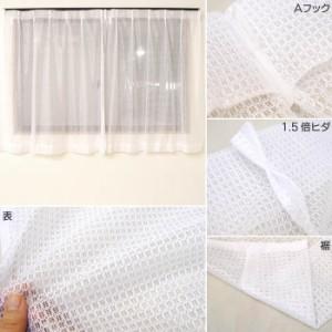 外から見えにくい ミラーレースカーテン 既製サイズ 2枚セット (100×133cm/100×176cm/100×198cm/2枚組/ウォッシャブル)