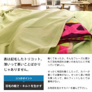 東京西川 裏面マイクロファイバー あったか 掛け布団カバー シングル 150×210cm 無地 (冬用/ふとんカバー/暖か/サンゴマイヤー)