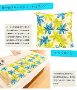 フリーシートクッション 「マリーカリブ」 (45×120cm/正方形/花柄デザイン)