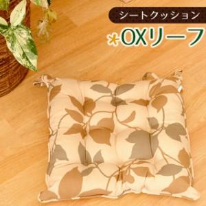 シートクッション 「OXリーフ」43×43cm/正方形 (綿100%/ナチュラル/リーフ柄)