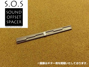 S.O.S. Sound Offset Spacer 「SOS-UC2」 コンサートウクレレ(ナイルガット弦)用 対応スケール:380-390mm