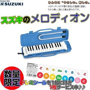 【数量限定ドレミシールDRM-1(1枚)サービス中】SUZUKI(鈴木楽器)「M-32C(パステルブルー)」アルトメロディオン(32鍵盤)【送料無料】【
