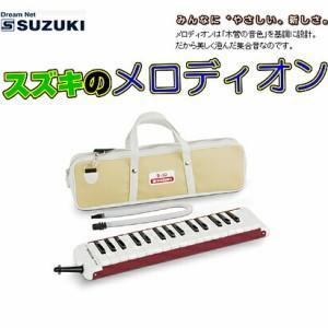 SUZUKI(鈴木楽器)「S-32C」ソプラノメロディオン(32鍵盤)【送料無料】【鍵盤ハーモニカ】:-as