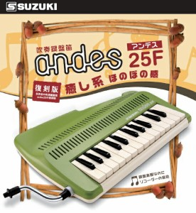 SUZUKI(鈴木楽器)「andes 25F/アンデス25F」鍵盤吹奏笛/鍵盤リコーダー(25鍵盤)【送料無料】【鍵盤ハーモニカ】:-as