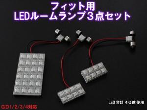 【特価】フィットGD1〜4系専用 FluxLEDルームランプset 3p 40連 【R15