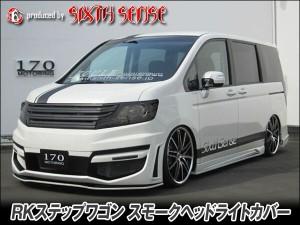【お取り寄せ販売】シックスセンス RKステップワゴン前期専用 スモークヘッドライトカバー 2p