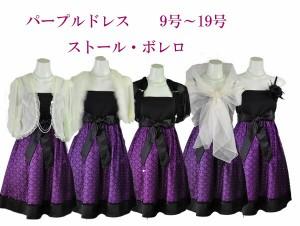 【送料無料】9号/11号/13号/15号/17号/19号◆ストールorボレロ・コサージュ付鮮やかパープルパーティードレス 結婚式